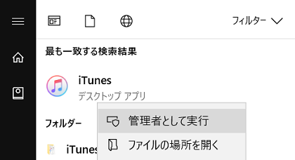 iTunes が起動しない・開かないときの対処方法(Windows版)