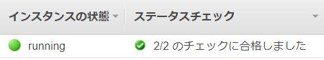 AWS EC2 に SSH 接続できないときの確認項目