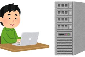 サーバー構築の費用、初期投資を節約するならレンタルサーバー