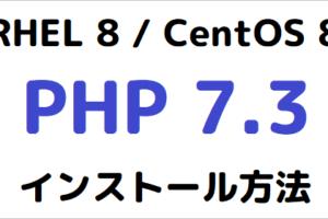 RHEL 8・CentOS 8 に PHP 7.3 をインストールする(remi 使用)