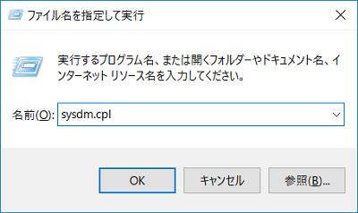 システムのプロパティを開く(sysdm.cpl)