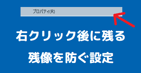 右クリックメニューの残像が残らないようにする設定(Windows)