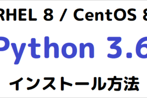 RHEL 8・CentOS 8 に Python 3.6 と pip をインストールする