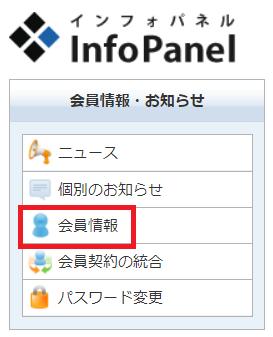 エックスサーバーのインフォパネルに二段階認証を設定する