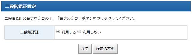 エックスサーバーの二段階認証を設定する