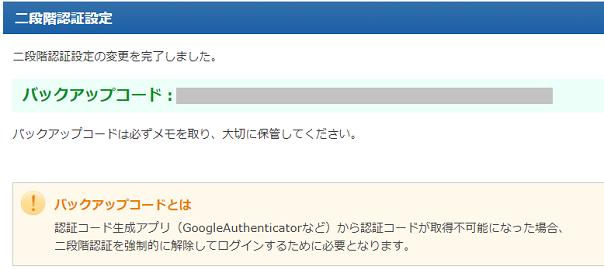 二段階認証のバックアップコード