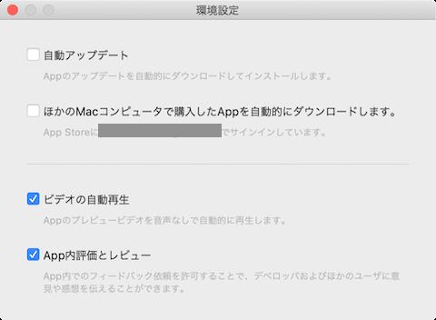 App Storeの自動アップデートを止める
