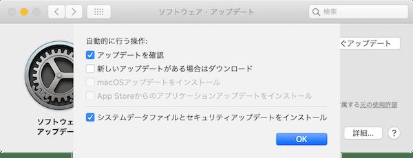 Mac OSの自動アップデートを止める